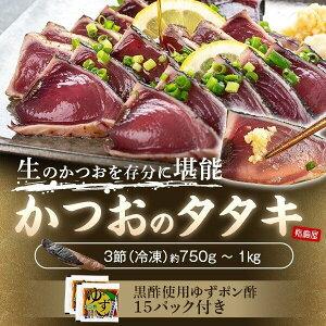 鰹のたたき 3節 ゆずポン酢付 かつお タタキ 鰹 枕崎 鹿児島 送料無料