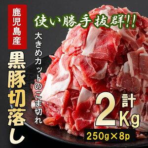 黒豚 切り落とし 小間切れ こま切れ 鹿児島 2kg 250g×8 ウデ肉 小分け 豚肉 肉 送料無料