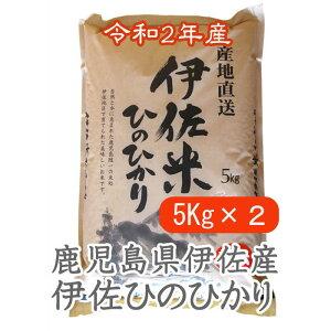 米 5kg × 2袋 10kg ヒノヒカリ 令和2年産 ひのひかり お米 白米 精米 九州 鹿児島 伊佐米
