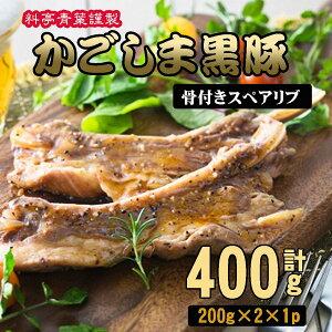 黒豚 骨付きスペアリブ 味付き かごしま黒豚 200g×2 スペアリブ 豚 豚肉 鹿児島 国産 総菜 おかず
