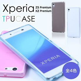 Xperia XZ Premium/Xperia Z5 Premium ソフトケース TPUカバー 全4色 SO-04J SO-03H Xperiaケース Z5カバー エクスペリアPremium プレミアム jp