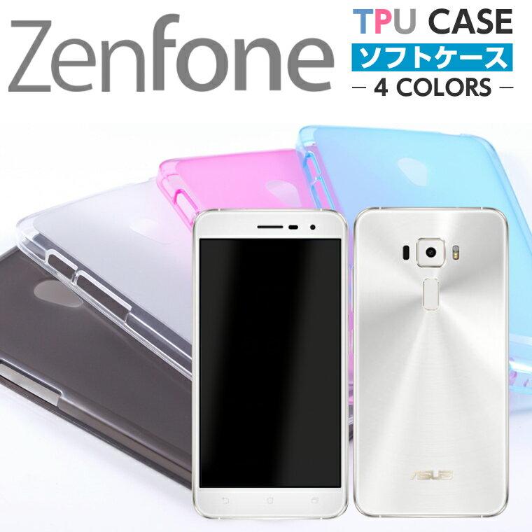 ZenFone3 Laser/Ultra/Deluxe ZenFone2Laser/Go/Max/ZenFone2/5 ソフトケース TPUカバー 全4色 ASUS エイスース ZenFone3Laser ZenFone5カバー ゼンフォン3 Laser Go Max レーザー ゴー マックス デラックス ZE520KL ZC551KL ZU680KL ZE500KL ZB551KL ZE551ML A500KL jp