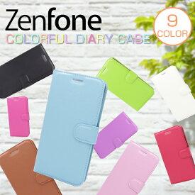 ZenFone3/ZenFone3 Laser/ZenFone2 Laser/Go/Ultra/Deluxe カラフル手帳型ケース カバー ZE520KL ZE500KL ZC551KL ZB551KL ZU680KL ZS570KL 全9色 ZenFone3ケース ゼンフォン3カバー 手帳型 Laser レーザー Deluxe ウルトラ デラックス ASUS エイスース