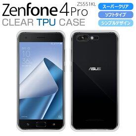 ZenFone4 Pro ZS551KL ケース スーパークリア TPU 透明 ソフトカバー ZenFone 4 Pro ZS551KL ケース ゼンフォン4プロ カバー スマホケース