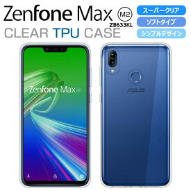 ZenFone Max M2 ケース スーパークリア 透明 TPU カバー ZenFone Max M2 ZB633KL スマホケース ASUS ゼンフォンマックスM2 クリアケース スマホカバー