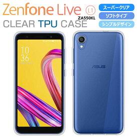 Zenfone Live L1 ケース スーパークリア 透明 TPU Zenfone Live L1 ZA550KL スマホケース ASUS スマホカバー クリアケース za550kl