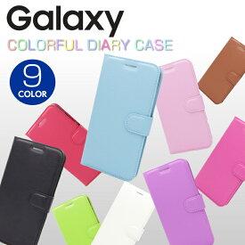 Galaxy S9/S9+/Note8/S8/Galaxy S8+ カラフル手帳型ケース カバー SC-02K SCV38 Galaxy S9+ Plus S9プラス SC-03K SCV39 SC-01K SCV37 SC-02J SCV36 SC-03J SCV35 ギャラクシー