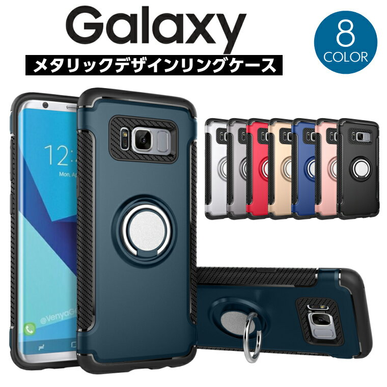 Galaxy S9/Note9/S9+/Note8/S8/S8+ ケース リング付 カバー Plus SC-01L SCV40 SC-02K SCV38 SC-03K SCV39 SC-01K SC-02J SC-03J SC-02H SC-04G SC-05G 耐衝撃 ギャラクシー ケース