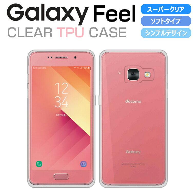 Galaxy Feel SC-04J ソフトケース カバー クリア TPU スーパークリア 透明 シンプル ギャラクシー フィール スマホケース カバー docomo au softbank サムスン jp