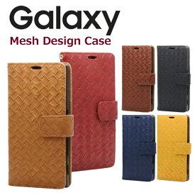 Galaxy S9 SC-02K SCV38 メッシュ 手帳型ケース 手帳型カバー レザー 編み込み風型押し ギャラクシーS9 スマホケース GalaxyS9 SC-02K SCV38 手帳カバー