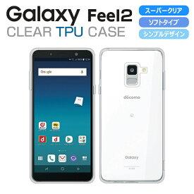 Galaxy Feel2 SC-02L ソフトケース カバー クリア TPU スーパークリア 透明 シンプル feel2 ギャラクシー フィール2 スマホケース カバー サムスン jp