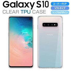 Galaxy S10 ケース ソフト カバー クリア TPU 透明 シンプル Galaxy S10 SCV41 スマホケース Galaxy S10 SC-03L スマホカバー ギャラクシーS10 galaxys10