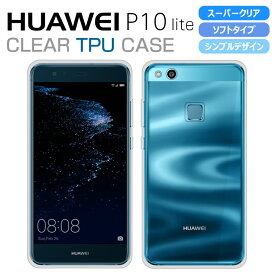HUAWEI P10 lite ソフトケース カバー スーパークリア TPU 透明 シンプル HUAWEI P10lite ケース ファーウェイ ライト TPU スマホカバー jp