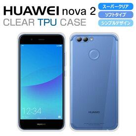 HUAWEI nova 2 ソフトケース カバー スーパークリア TPU 透明 HUAWEI nova2 ケース ファーウェイ ノヴァ2 TPU HWV31 au UQ mobile jp