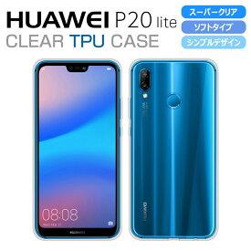 HUAWEI P20lite ケース カバー スーパークリア TPU 透明 シンプル HUAWEI P20 lite スマホケース ファーウェイ ライト TPU スマホカバー jp
