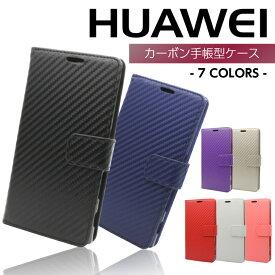 HUAWEI P10 lite ケース 手帳型 HUAWEI nova lite スマホケース 手帳型 カーボン P10lite カバー ファーウェイ ノヴァ novalite ケース P10ライト