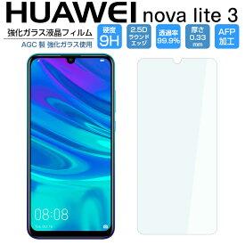 HUAWEI nova lite 3 ガラスフィルム 強化ガラス 液晶保護フィルム HUAWEI nova lite3 フィルム ファーウェイ ノヴァライト3 9H/2,5D/0.33mm 光沢