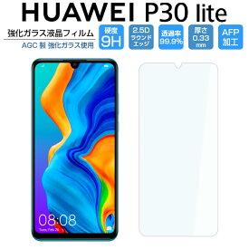 HUAWEI P30 lite ガラスフィルム 強化ガラス HUAWEI P30lite Premium ファーウェイ P30ライト 液晶保護フィルム 9H/2,5D/0.33mm HUAWEI P30 lite フィルム プレミアム HWV33