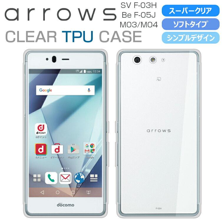 arrows SV F-03H/arrows M03/arrows Be F-05J/arrows M04 ソフトケース スーパークリア TPU 透明 アローズSVケース F-03Hカバー Be F-05J アローズM03 富士通 FUJITSU jp