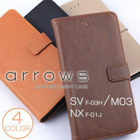 arrows NX F-01J / SV F-03H / M03 / arrows Be F-05J / M04 レザー手帳型ケース カバー 全4色 アローズ F01J F03H 富士通 FUJITSU
