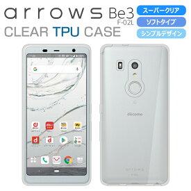 arrows Be3 ケース F-02L ソフトケース スーパークリア TPU 透明 arrows Be3 F-02L スマホケース F-02L カバー アローズBe3