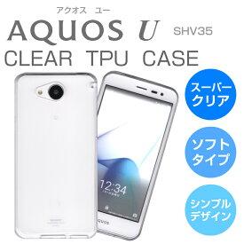 AQUOS U SHV35 ソフトケース スーパークリア TPU 透明 アクオス ユー AQUOS クリアケース 透明カバー SHARP シャープ jp