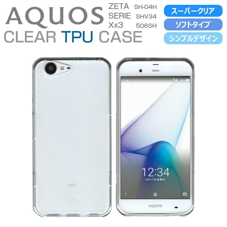AQUOS ZETA SH-04H / SERIE SHV34 / Xx3 506SH ソフトケース スーパークリア TPU 透明 アクオス AQUOS クリアケース 透明カバー SHARP シャープ jp