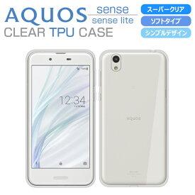 AQUOS sense SH-01K SHV40 AQUOS sense lite SH-M05 ソフトケース カバー スーパークリア TPU 透明 アクオスセンス クリアケース 透明カバー SHARP シャープ jp