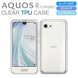 AQUOS R Compact ケース AQUOS R Compact SH-M06 SHV41 701SH スマホケース ソフトケース カバー スーパークリア TPU 透明 アクオス アール コンパクト スマホカバー AQUOS R Compact 透明カバー