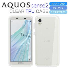 AQUOS sense2 ケース TPU AQUOS sense2 SH-01L SHV43 SH-M08 ケース カバー ソフト スーパークリア 透明 アクオスセンス2 かんたん クリア スマホケース 透明カバー SHARP シャープ