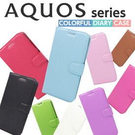 AQUOS sense3 ケース 手帳型 AQUOS sense2 スマホケース カラフル 手帳型 AQUOS sense3 plus スマホカバー SH-01L SHV43 SH-M08 SH-02M SHV45 sense3 lite SH-RM12 SHV46 SH-RM11 basic 手帳 ケース アクオスセンス2 3 かんたん サウンド