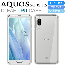 AQUOS sense3 ケース SH-02M AQUOS sense3 lite スマホケース SHV45 カバー sense 3 basic SH-M12 スーパークリア TPU 透明 ソフト アクオスセンス3 AQUOS sense3 lite SH-RM12 スマホカバー
