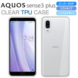 AQUOS sense3 plus ケース スーパークリア AQUOS sense3 plus サウンド SHV46 スマホケース SH-RM11 901SH カバーTPU 透明 ソフト アクオスセンス3プラス