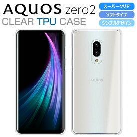 AQUOS zero2 ケース カバー スーパークリア TPU 透明 ソフト アクオスゼロ2 AQUOS zero2 SH-01M スマホケースSHV47 スマホカバー