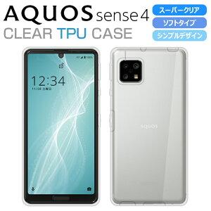AQUOS sense4 ケース SH-41A AQUOS sense4 lite スマホケース カバー スーパークリア TPU 透明 ソフト アクオスセンス4 AQUOS sense4 lite sense4 basic A003SH SH-M15 スマホカバー