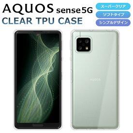 AQUOS sense5G ケース SH-53A SHG03 A004SH SH-M17 スマホケース カバー スーパークリア TPU 透明 ソフト アクオスセンス5G AQUOS sense 5G スマホカバー