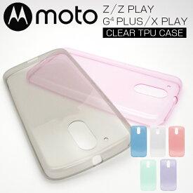 Moto Z/Z Play/X Play/G4 Plus クリアTPUケース カバー 全7色 Motorolaケース モトローラ Xプレイ G4プラス Zプレイ 薄型 jp
