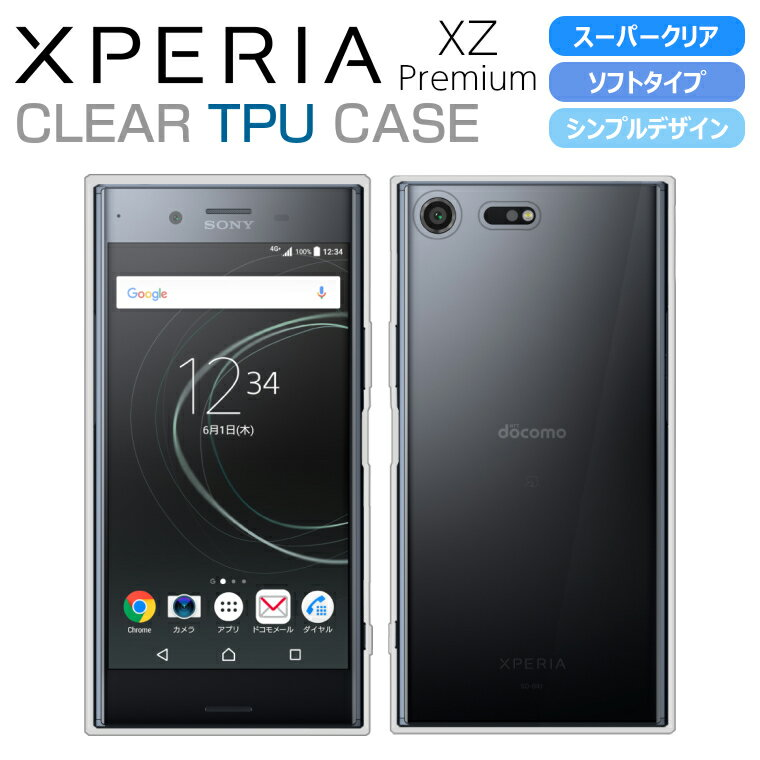 Xperia XZ Premium TPUケース スーパークリア/透明 ソフトカバー Xperia XZ Premium SO-04J ケース エクスペリアXZプレミアム ケース SO-04J専用カバー jp