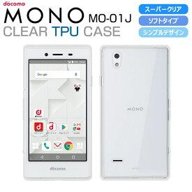 MONO MO-01J ソフトケース カバー スーパークリア TPU 透明 ドコモ docomo モノ MO01J シンプル jp