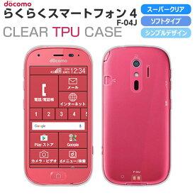 らくらくスマートフォン4 F-04J ソフトケース カバー スーパークリア TPU 透明 シンプル 富士通 docomo ドコモ スマホケース スマホカバー jp