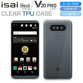isai Beat LGV34 / V20 PRO L-01J ソフトケース カバー スーパークリア TPU 透明 シンプル イサイビート LG au docomo ドコモ スマホケース スマホカバー jp