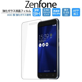 ZenFone3 ZE520KL/ZenFone 3 ZE552KL/ZenFone3 Laser ZC551KL/ZenFone2 Laser ZE500KL ガラスフィルム 強化ガラス 液晶保護フィルム ゼンフォン3レーザー 9H/2,5D/0.33mm