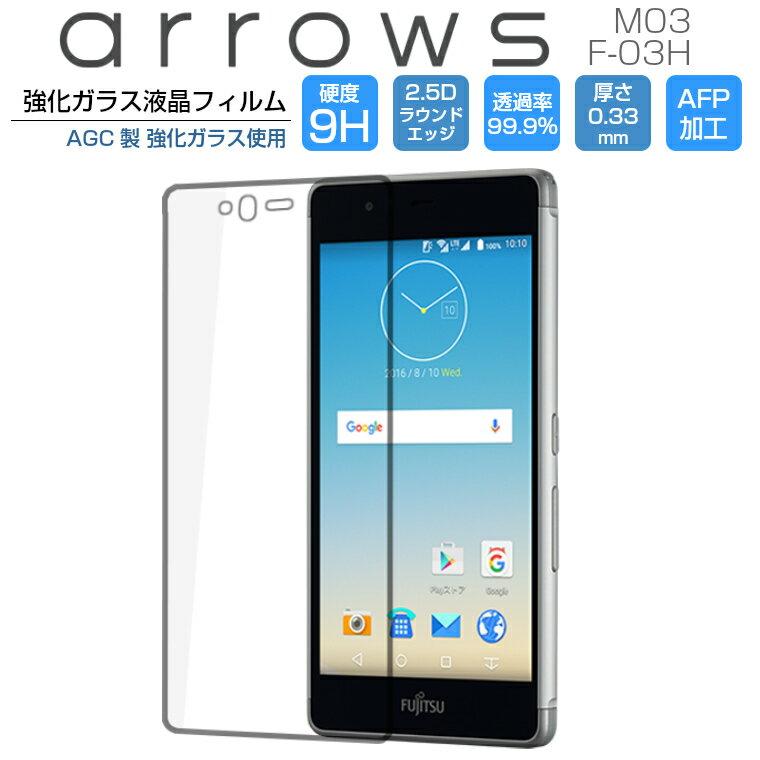 Goevno arrows SV F-03H/arrows M03 ガラスフィルム 強化ガラス 液晶保護フィルム arrows SV F03H アローズ 9H/2,5D/0.33mm 光沢