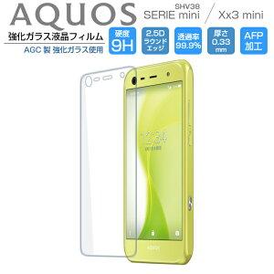 AQUOS SERIE mini SHV38 フィルム AQUOS Xx3 mini ガラスフィルム 強化ガラス 液晶保護フィルム AQUOS Xx3 アクオス セリエミニ 9H/2,5D/0.33mm 光沢