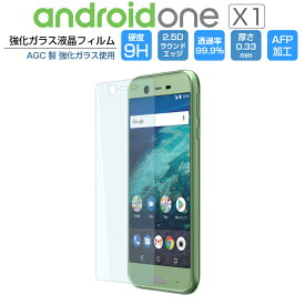 Goevno Android One X1 ガラスフィルム 強化ガラス 液晶保護フィルム アンドロイドワン エックスワン Y!mobile 9H/2,5D/0.33mm AndroidOne X1 光沢