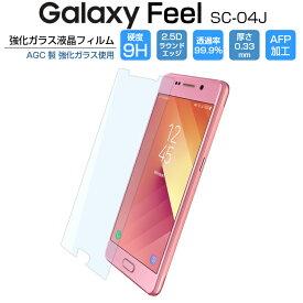 Galaxy Feel SC-04J ガラスフィルム 強化ガラス 液晶保護フィルム GalaxyFeel SC-04J ギャラクシー フィール 9H/2,5D/0.33mm