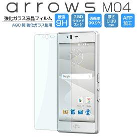 Goevno arrows M04 専用 ガラスフィルム 強化ガラス 液晶保護フィルム arrows M04 アローズ 9H/2,5D/0.33mm 光沢