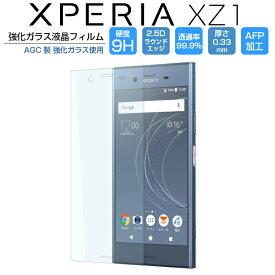 Xperia XZ1 ガラスフィルム 強化ガラス 液晶保護フィルム エクスペリアXZ1 SO-01K SOV36 Xperia XZ1 保護 SO-01K SOV36 Xperia XZ1 フィルム