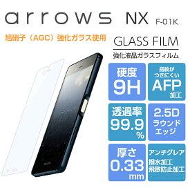 arrows NX F-01K ガラスフィルム 強化ガラス 液晶保護フィルム arrows NX F01K フィルム アローズ 9H/2,5D/0.33mm 光沢