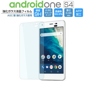 Android One S4 ガラスフィルム 強化ガラス 液晶保護フィルム アンドロイドワン エスフォー Android One S4 フィルム Y!mobile 9H/2,5D/0.33mm AndroidOne S4 光沢